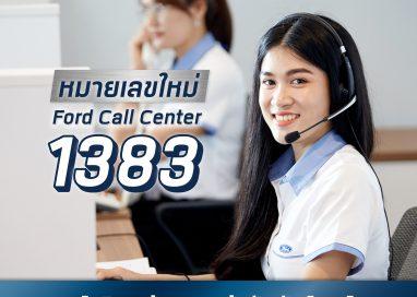 ฟอร์ดเปิดตัวหมายเลขคอลเซ็นเตอร์ 4 หลัก รับปีใหม่ โทร. 1383  ให้ลูกค้าเข้าถึงบริการได้ตลอด 24 ชั่วโมง