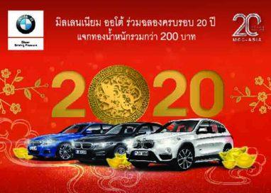 มิลเลนเนียม ออโต้ ต้อนรับปีหนูทอง ฉลองเทศกาลตรุษจีน  ซื้อรถ รับทอง น้ำหนักรวมกว่า 200 บาท