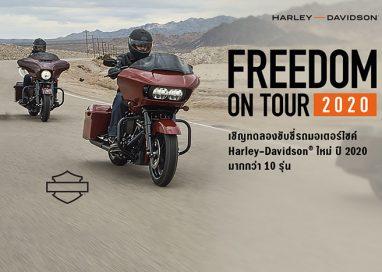 """ฮาร์ลีย์-เดวิดสัน ต้อนรับศักราชใหม่ด้วยกิจกรรมสุดเร้าใจ """"FREEDOM ON TOUR THAILAND 2020"""""""