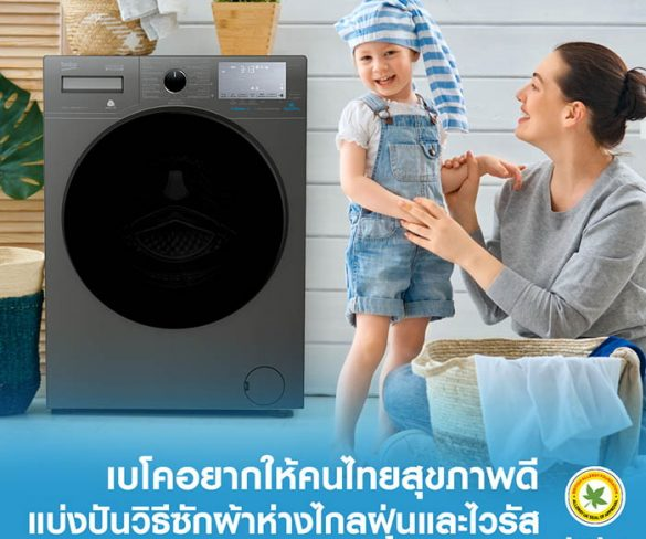 Beko Washing Machine แบ่งปันวิธีซักผ้าห่างไกลฝุ่นและไวรัส