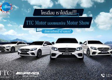 ทีทีซี มอเตอร์ มอบที่สุดของแคมเปญรับร้อน ภายในงาน TTC Motor Show!!!