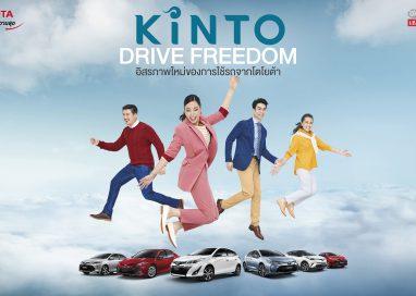 """โตโยต้า เริ่มทศวรรษ """"แห่งการขับเคลื่อน""""  กับบริการ """"KINTO"""" อิสรภาพใหม่ของการใช้รถจากโตโยต้า"""