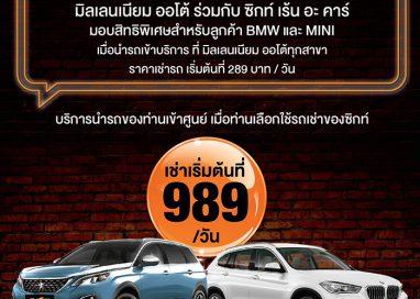 SIXT รถเช่า ประเทศไทย เพิ่มบริการใหม่สุดพิเศษ สำหรับเจ้าของรถยนต์ BMW และ MINI ทุกราย
