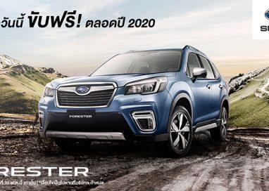 ซื้อก่อน รับสิทธิ์ก่อน  Subaru แจ้งข่าวดี ออกรถวันนี้ ขับฟรีตลอดปี 2020!