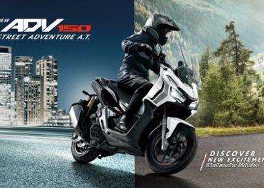 ฮอนด้าเพิ่มสีใหม่ New ADV150 ขาวแอดวานซ์ไวท์ เท่ รับเทรนด์โลก