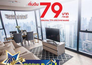 """""""ฟิล์มกรองแสงบ้านและอาคารลามิน่า"""" ส่งโปรโมชั่นลดหนัก 3 ต่อ  ร้อนนี้ให้คนไทยอยู่บ้านอย่างมีความสุข"""