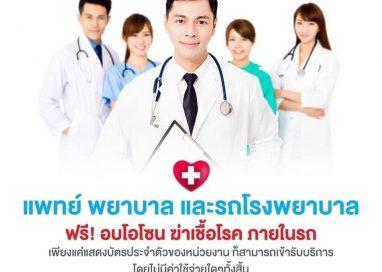 MGC-ASIA ร่วมส่งแรงใจช่วยบุคลากรทางการแพทย์