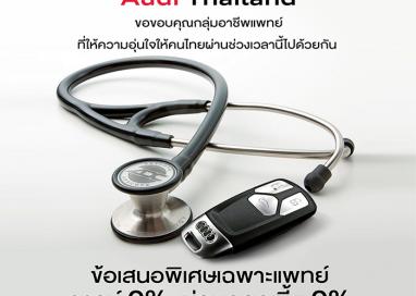 อาวดี้ ประเทศไทย มอบสิทธิพิเศษให้แพทย์ ด้วยข้อเสนอพิเศษ ดาวน์ 0% ผ่อนดอกเบี้ย 0% นานสูงสุด 4 ปี