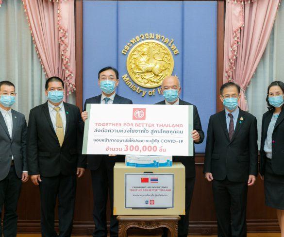 เอ็มจี ส่งต่อความห่วงใยให้คนไทยสู้ภัยโควิด-19  ผ่านแคมเปญ TOGETHER FOR BETTER THAILAND