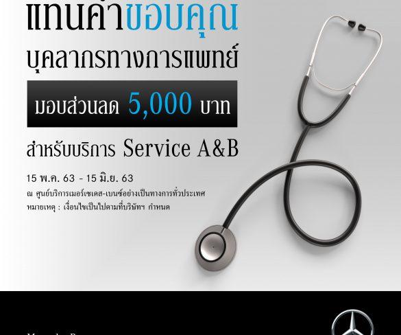 เมอร์เซเดส-เบนซ์ ร่วมมอบแคมเปญบริการหลังการขายแทนคำขอบคุณแด่บุคลากรทางการแพทย์