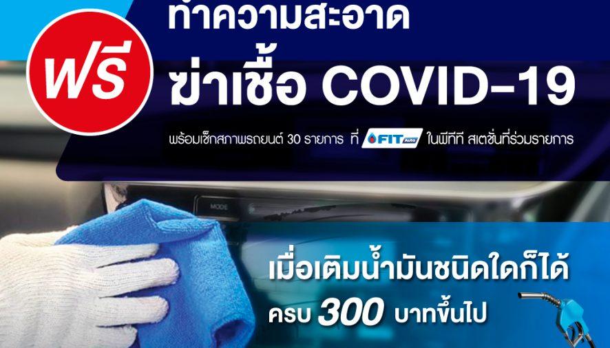 เติมน้ำมัน PTT Station รับสิทธิ์ฆ่าเชื้อ COVID-19 ฟรี ที่ FIT Auto