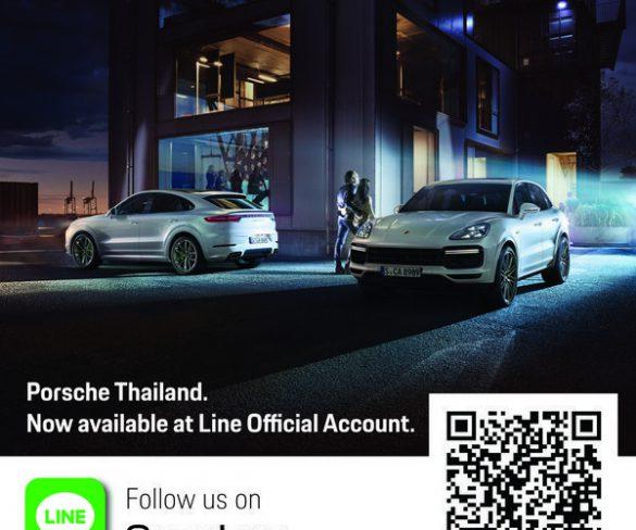 เอเอเอสฯ ขยายช่องทางรับข่าวสารและสิทธิพิเศษสำหรับลูกค้าเหล่าคนรักปอร์เช่ผ่าน Line Official Account