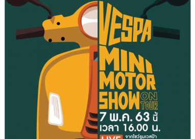 "เวสป้าจัด ""VESPA MINI MOTOR SHOW ON TOUR"""