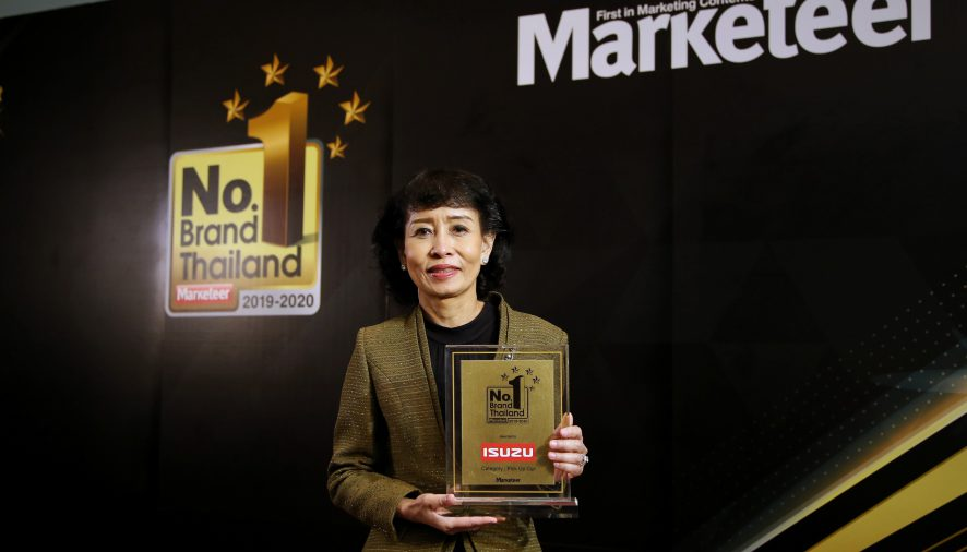 """ตรีเพชรอีซูซุเซลส์รับรางวัลเกียรติยศแบรนด์ยอดนิยมอันดับ1 """"No.1 Brand Thailand 2019-2020"""""""