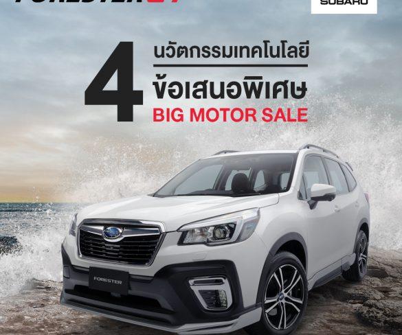 ซูบารุพร้อมมอบแคมเปญ 4 นวัตกรรมเทคโนโลยี 4 ข้อเสนอพิเศษ ในงาน Big Motor Sale 2020 ไบเทค บางนา 21-30 ส.ค. นี้