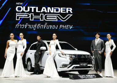 มิตซูบิชิ มอเตอร์ส ประเทศไทย เปิดตัว มิตซูบิชิ เอาท์แลนเดอร์ พีเอชอีวี ใหม่