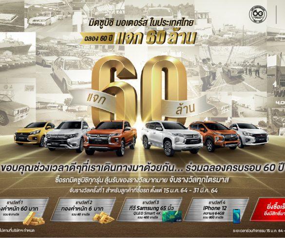 มิตซูบิชิ มอเตอร์ส ประเทศไทย ฉลองครบรอบ 60 ปี