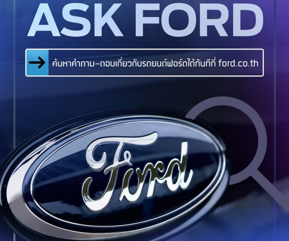 ฟอร์ดยกระดับการบริการลูกค้าต่อเนื่อง เปิดตัวบริการใหม่ 'Ask Ford'