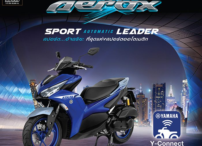 ซื้อ All New YAMAHA AEROX วันนี้…หล่อก่อนใคร!!