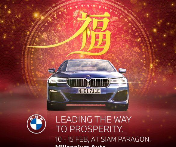 มิลเลนเนียม ออโต้ ฉลองตรุษจีนกลางกรุง ยกทัพ The New BMW 5 Series มาให้ลองแบบจุใจ