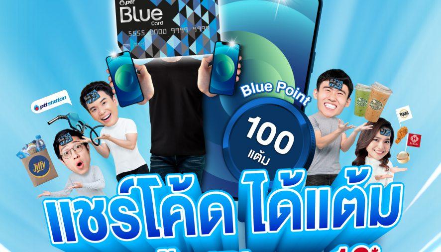 Blue Card จัดให้! แชร์โค้ด ได้แต้ม แถมลุ้น iPhone 12