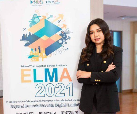 วี คาร์โก ได้เข้าร่วมกิจกรรมเชิญชวนผู้ประกอบการเข้าร่วมประกวดชิงรางวัล ELMA