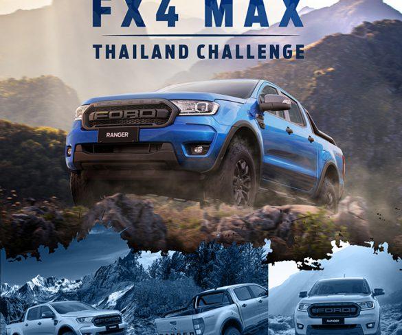 ฟอร์ดชวนร่วมกิจกรรม FX4 Max Thailand Challenge