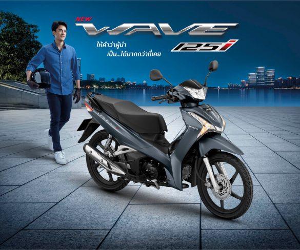 ฮอนด้าเปิดตัว New Wave125i สีเทาใหม่ Metallic Matte Gray