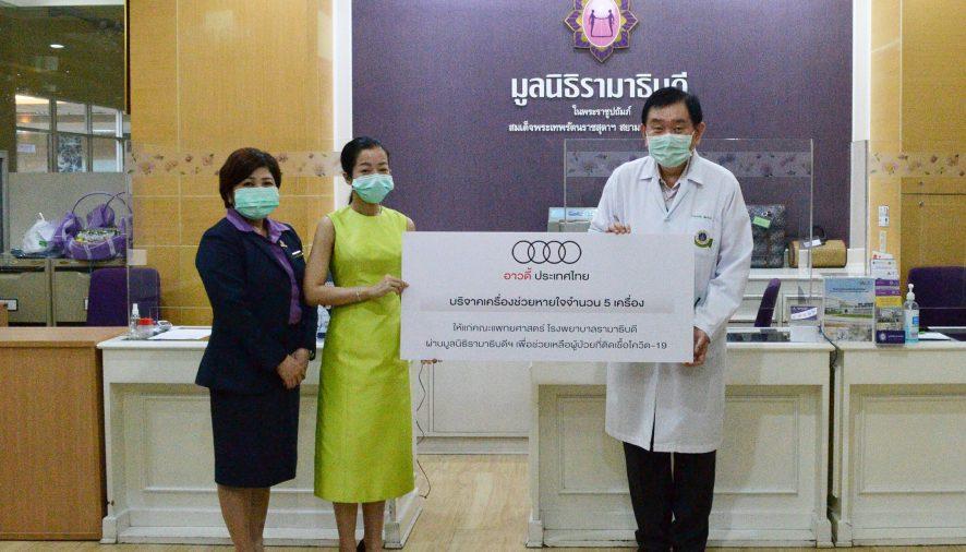 อาวดี้ ประเทศไทย ร่วมส่งกำลังใจและสนับสนุนการทำงานของบุคลากรทางการแพทย์