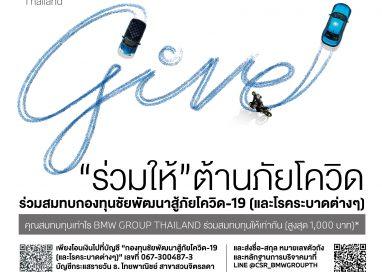บีเอ็มดับเบิลยู กรุ๊ป ประเทศไทย ชวนลูกค้าร่วมใจต้านภัยโควิด-19