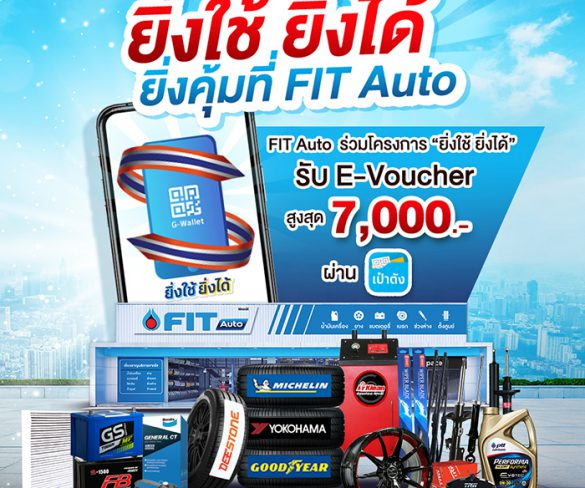 FIT Auto จัดแคมเปญ FIT With You