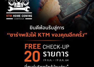 """""""KTMไทยแลนด์""""จัดหนัก…ชวนลูกค้านำรถ KTMเช็กสภาพฟรี"""