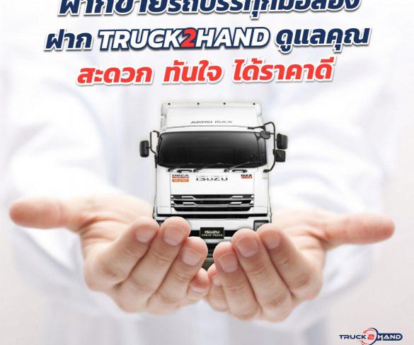 กลุ่มตรีเพชรเดินหน้ารุกธุรกิจใหม่ Truck2Hand.com