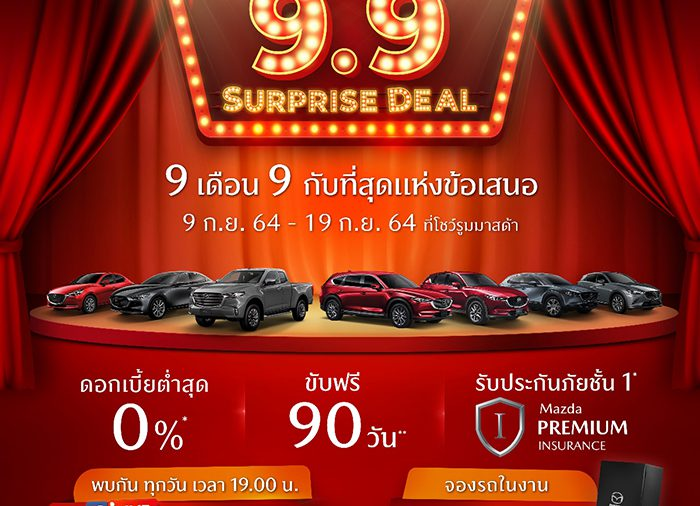 """มาสด้าอัดแคมเปญแรง """"Mazda 9.9 Surprise Deal"""""""