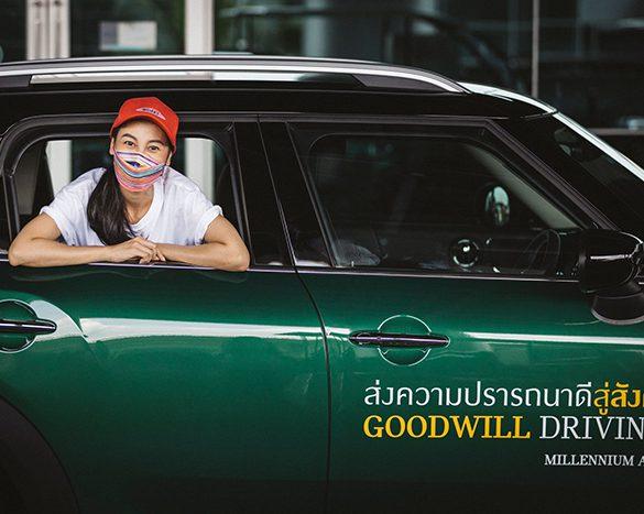 มิลเลนเนียม ออโต้  จัดกิจกรรม 'GOODWILL DRIVING'