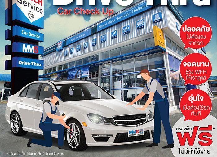 MMS โทร. 1396 นำเสนอประสบการณ์ใหม่ 'Drive Thru Car Check Up Service'